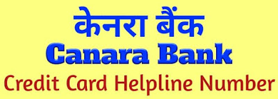 Bank Credit Card Customer Care Number, Canara Bank Customer Care Number