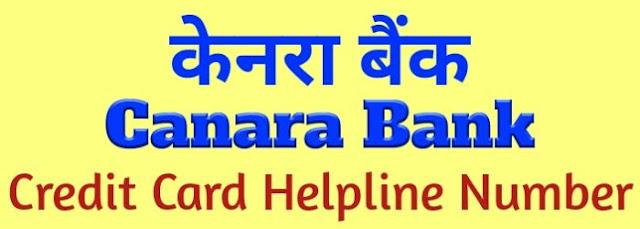 Bank Credit Card Customer Care Number, Canara Bank Customer Care Number