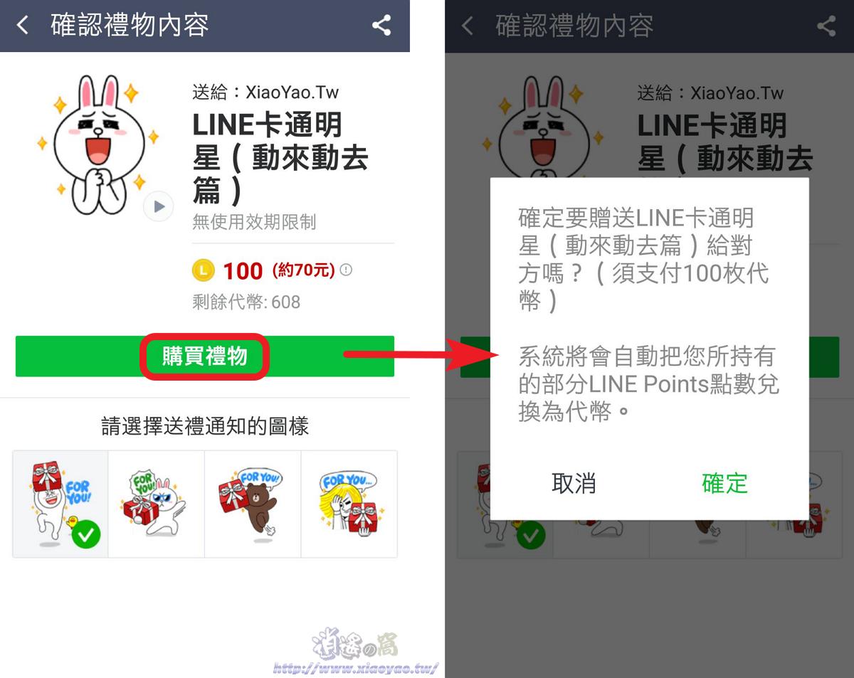 想知道 LINE 是否被對方封鎖?