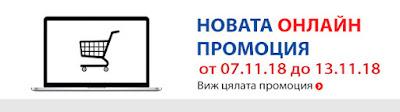 https://www.technopolis.bg/bg/PredefinedProductList/07-11-18-13-11-18/c/OnlinePromo