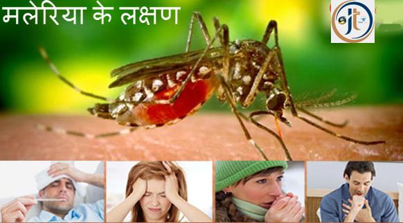 मलेरिया की जानलेवा बीमारी का उपचार