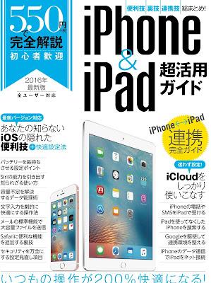 iPhone&iPad超活用ガイド 2016 raw zip dl