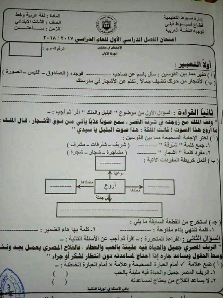امتحان لغة عربية للصف الثالث الابتدائي ترم أول 2019 ادارة اسيوط التعليمية