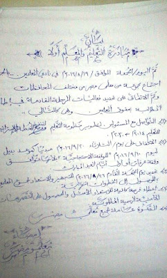 Education and the teacher first Initiative, الخوجة, مبادرة التعليم والمعلم اولا, مبادرة الخوجة,