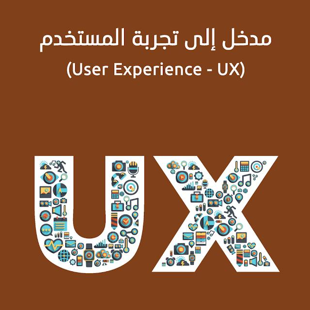كتاب مدخل إلى تجربة المستخدم