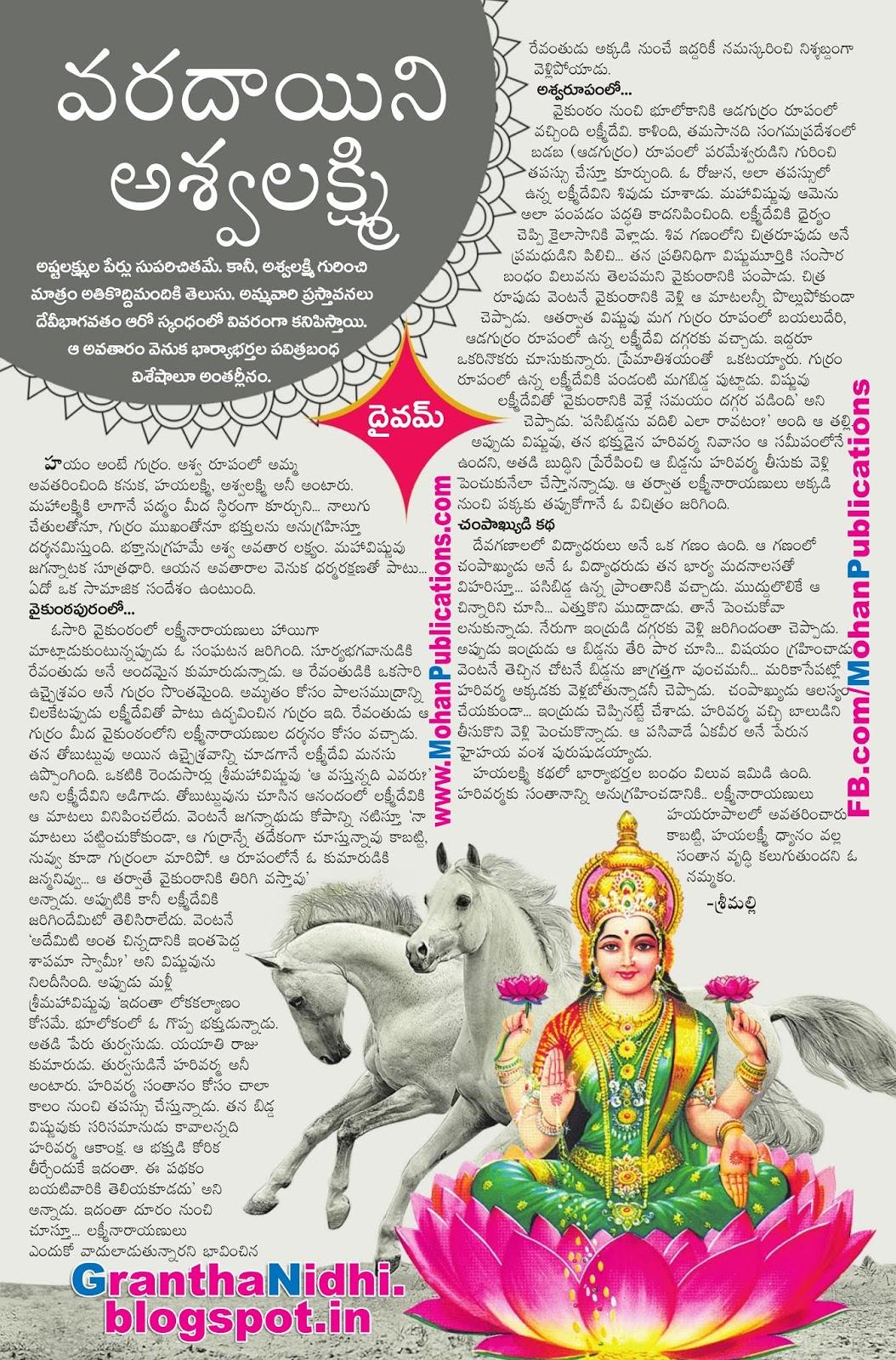 అశ్వలక్ష్మీ | AswaLakshmi | GRANTHANIDHI | MOHANPUBLICATIONS | Aswalakshmi Haya Lakshmi lord lakshmi lord vishnu astalakshmi Publications in Rajahmundry, Books Publisher in Rajahmundry, Popular Publisher in Rajahmundry, BhaktiPustakalu, Makarandam, Bhakthi Pustakalu, JYOTHISA,VASTU,MANTRA, TANTRA,YANTRA,RASIPALITALU, BHAKTI,LEELA,BHAKTHI SONGS, BHAKTHI,LAGNA,PURANA,NOMULU, VRATHAMULU,POOJALU,  KALABHAIRAVAGURU, SAHASRANAMAMULU,KAVACHAMULU, ASHTORAPUJA,KALASAPUJALU, KUJA DOSHA,DASAMAHAVIDYA, SADHANALU,MOHAN PUBLICATIONS, RAJAHMUNDRY BOOK STORE, BOOKS,DEVOTIONAL BOOKS, KALABHAIRAVA GURU,KALABHAIRAVA, RAJAMAHENDRAVARAM,GODAVARI,GOWTHAMI, FORTGATE,KOTAGUMMAM,GODAVARI RAILWAY STATION, PRINT BOOKS,E BOOKS,PDF BOOKS, FREE PDF BOOKS,BHAKTHI MANDARAM,GRANTHANIDHI, GRANDANIDI,GRANDHANIDHI, BHAKTHI PUSTHAKALU, BHAKTI PUSTHAKALU, BHAKTHI