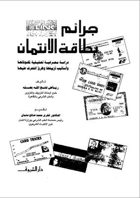 تحميل كتاب : جرائم بطاقة , الإئتمان – دراسة , معرفية , تحليلية , لمكوناتها , وأساليب , تزييفها , وطرق , التعرف عليها – PDF