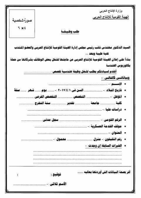 """وظائف وزارة الانتاج الحربى للمؤهلات العليا """" الاعلان رقم 1 لسنة 2017 """" لمختلف التخصصات بالمحافظات - وللتقديم هنا"""
