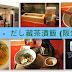 大阪美食 -  だし藏茶漬飯 だし茶漬け (阪急三番街)