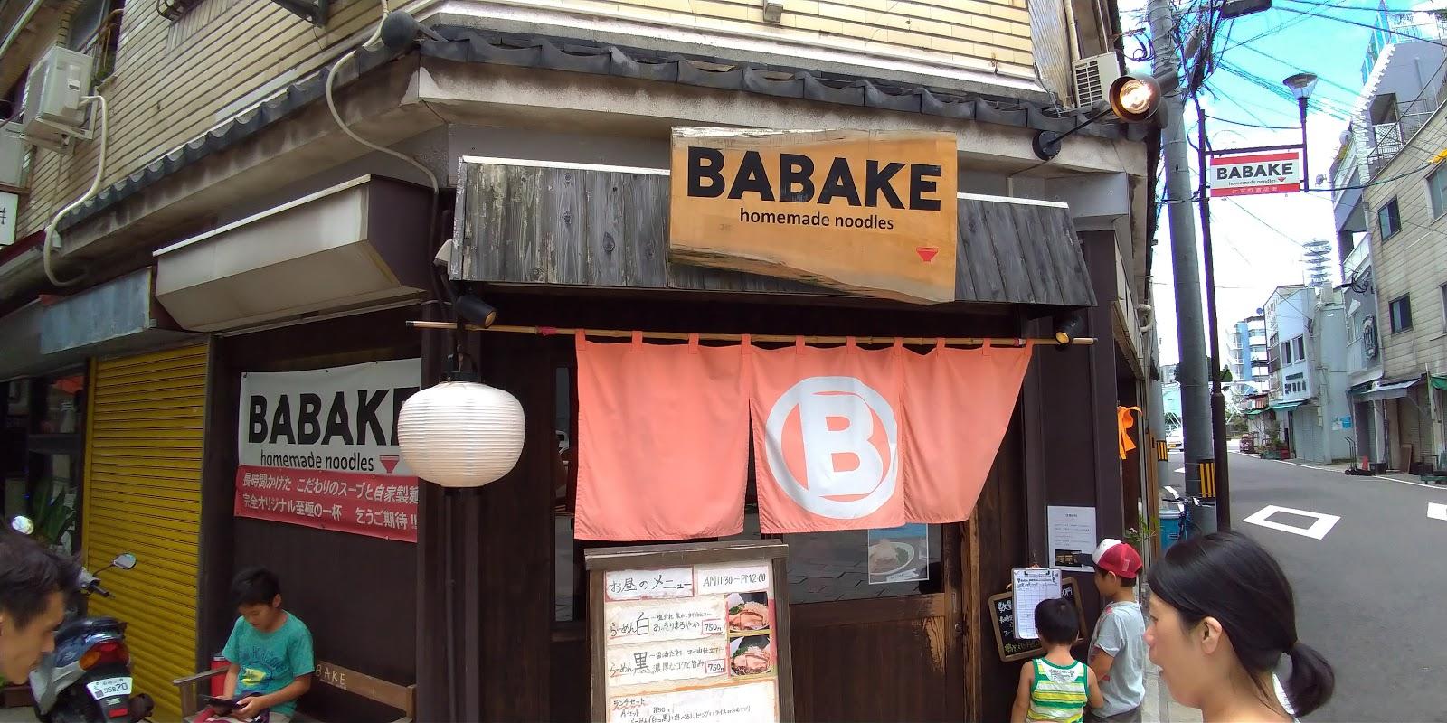 ラーメン居酒屋BABAKE 外観