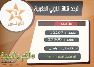 قناة الأولى المغربية تردد