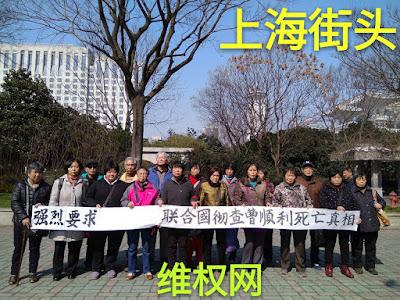 曹顺利被迫害致死3周年 上海众人权捍卫者上街举牌纪念曹顺利(图)