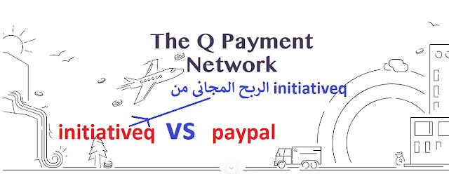 شرح شركة Initiative Q's payment والربح منها مجانى