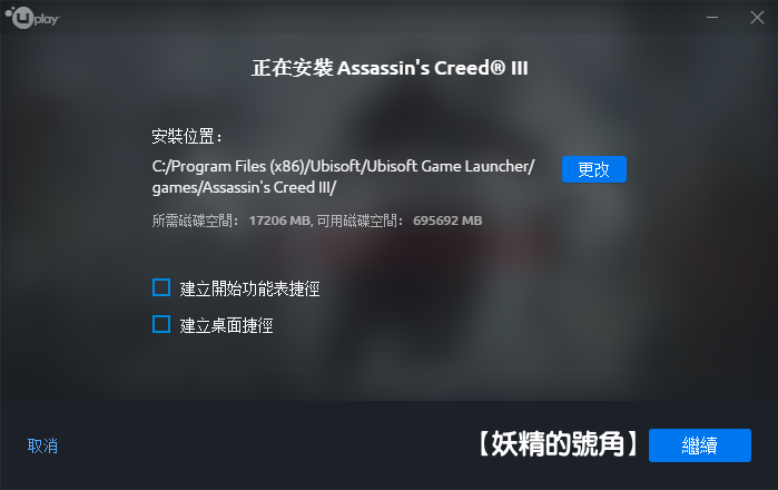 Image%2B013 - 是真的!刺客教條3:Assassin's Creed III 免費下載,歡慶Ubisoft 30周年