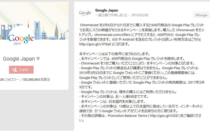 【Chromecast】只今、キャンペーン中! 1