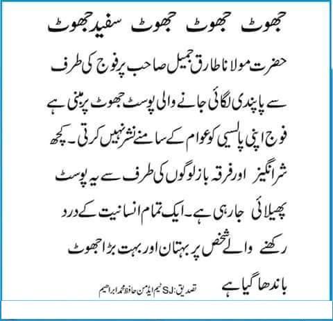tariq sb banned jhoti khabar
