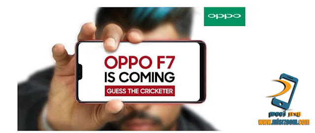 أوبو ستطلق هاتفها الجديد OPPO F7 بشاشة كاملة وكاميرا أمامية وخلفية عالية الدقة