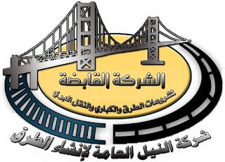 وزارة النقل    الشركة القابضة لمشروعات الطرق والكبارى    شركة النيل العامة لإنشاء الطرق