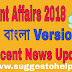 Current Affairs 2018 India pdf Download in Bengali ; Current Affairs with Question Answer