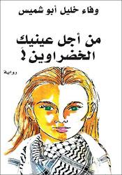 """""""من أجل عينيك الخضراوين!""""..رواية تفوح بروائح مخيمات اللاجئين"""