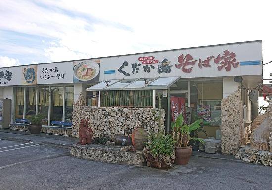 久高島そば家の写真