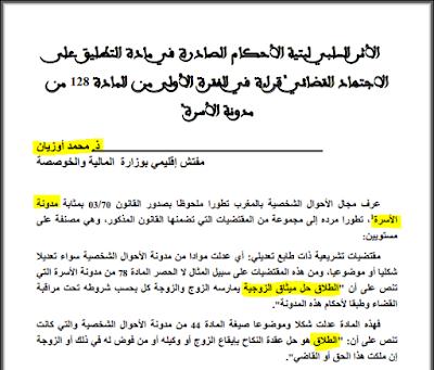 الأحكام الصادرة في مادة التطليق للذكتور محمد أوزيان - صيغة PDF