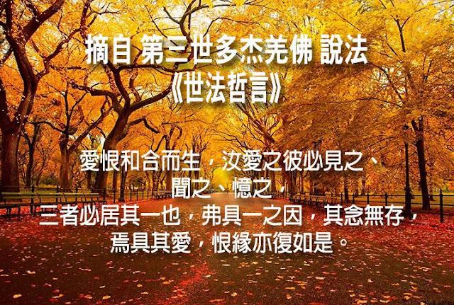 《世法哲言》(三)