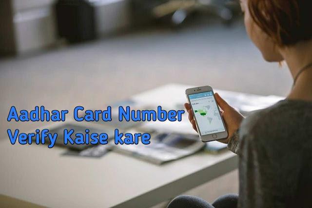 Aadhar Card Number Verify kaise kare