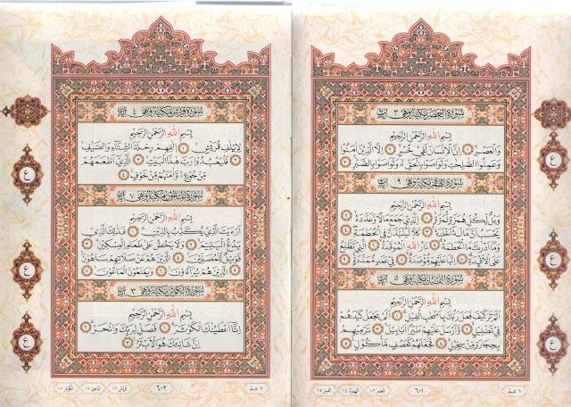 Mushaf Attin sebagai rujukan Aplikasi Qur-'an Kemenag