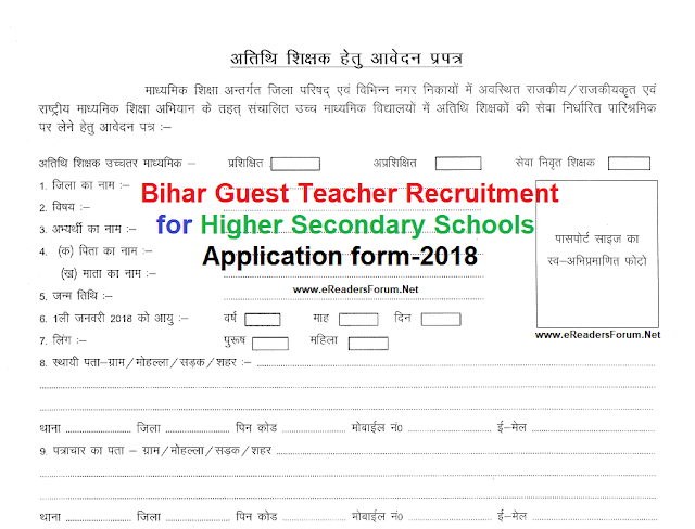 bihar-guest-teacher-application-form