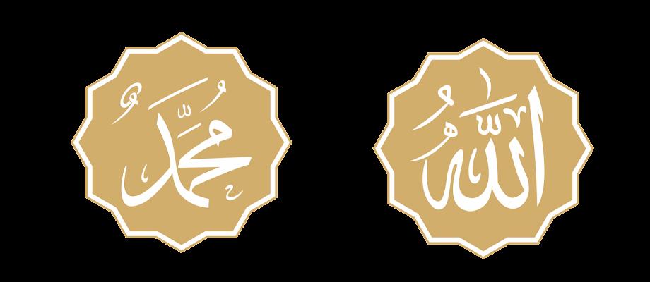 Kaligrafi Nabi Muhammad Saw Hd Png