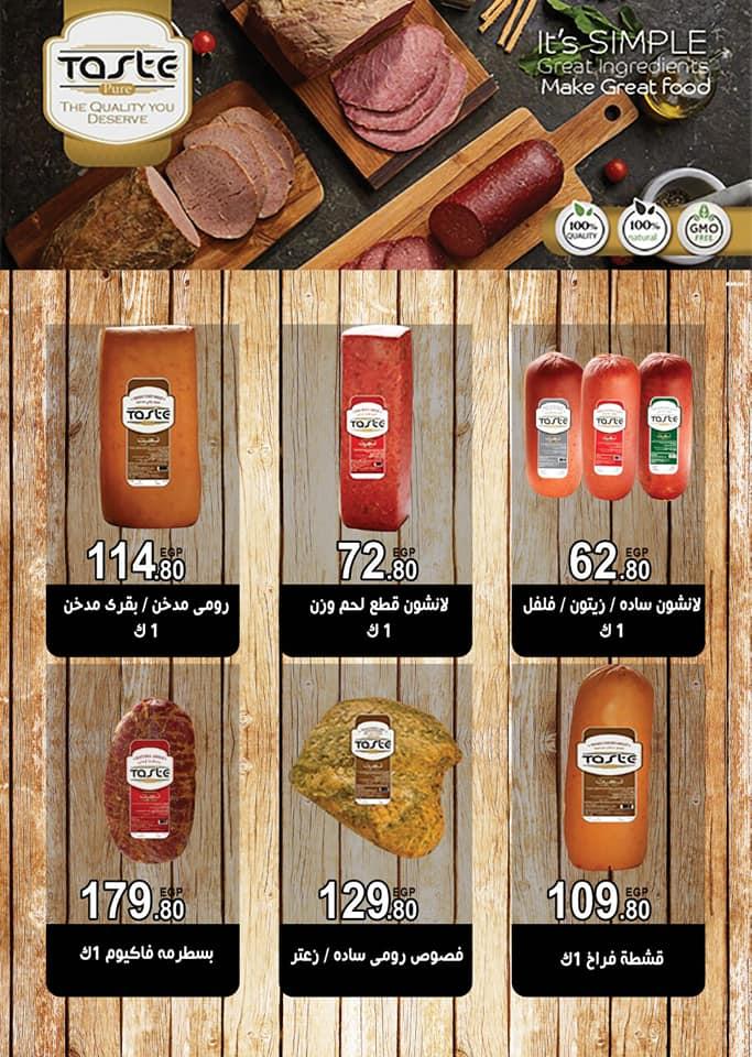 عروض هايبر المنصورة شبرا مصر