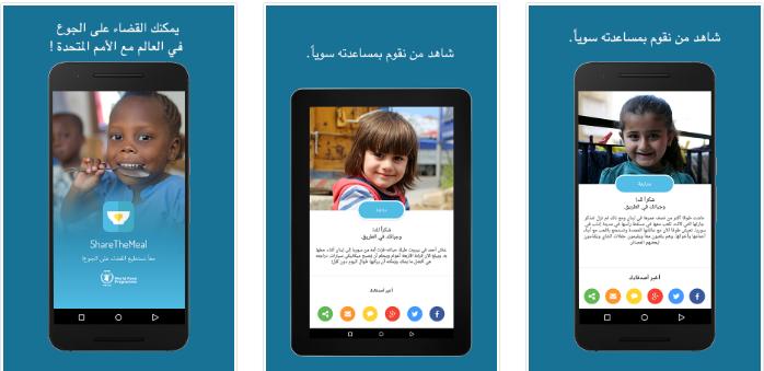 إطلاق النسخة العربية من تطبيق ShareTheMeal لتوفيرالغذاء للأطفال السوريين