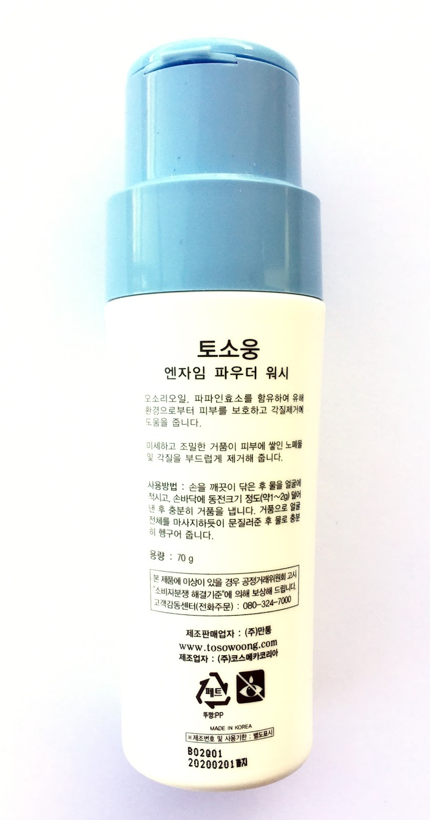 Tosowoong Enzyme Powder Wash Korean Beauty Dream