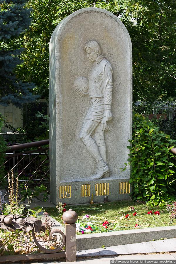 Могила Льва Яшина на Ваганьковском кладбище