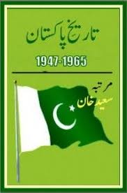 tareekh e pakistan in urdu pdf