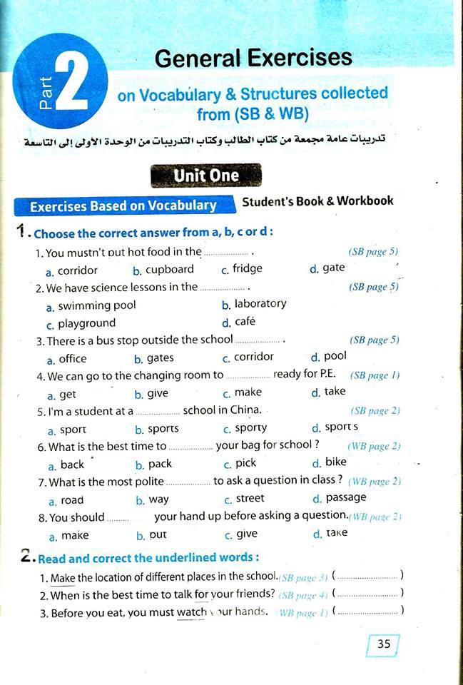 اهم الاسئلة المتوقعة فى اللغة الانجليزية الصف الثاني الاعدادي المنهج الجديد الترم الاول