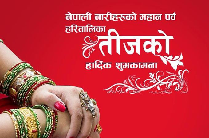 2076-Haritalika-Teej-Quotes-Nepali-Teej-SMS