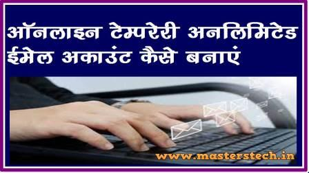 Online Unlimited Temporary Email Accounts कैसे बनाएं