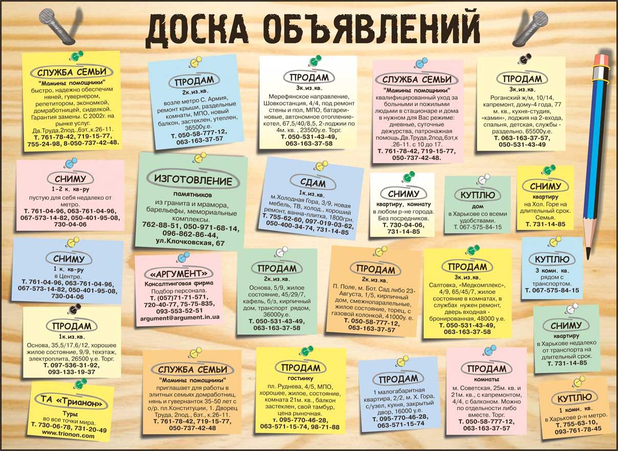 Резюме на бесплатных досках объявлений дать объявление в инфопресс новополоцк