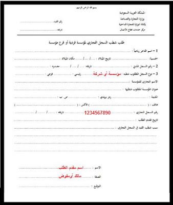 طريقة الغاء السجل التجاري السعودي