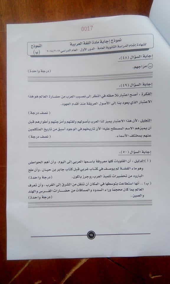 نموذج الإجابة الرسمي لامتحان اللغة العربية للصف الثالث الثانوي ٢٠١٨ 14