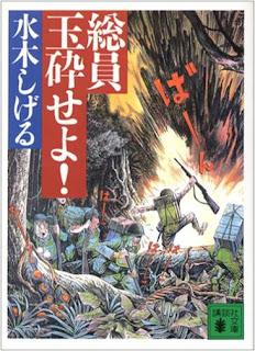Couverture japonaise de Sôin Gyokusai Seyo / Opération Mort de Shigeru Mizuki.