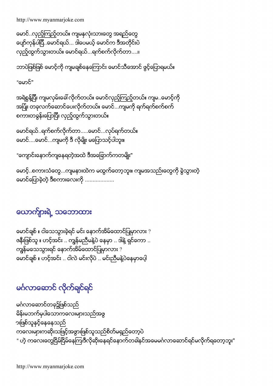 Fortune Telling, myanmar joke