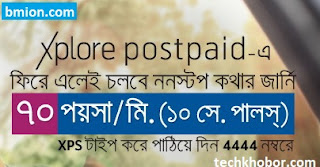 Grameenphone-Xplore-Postpaid-Bondho-SIM-Offer-70Paisa-Min-Any-Local-Number