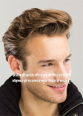 Attitude Shayari In Hindi 2020