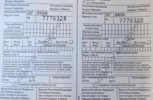 Visto Russia, come fare il visto per la russia, visto russo fai da te