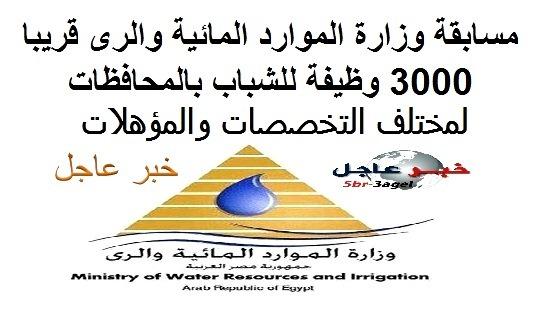 """بالمحافظات - مسابقة """" وزارة الموارد المائية والرى """" 3000 وظيفة للشباب من الجنسين"""