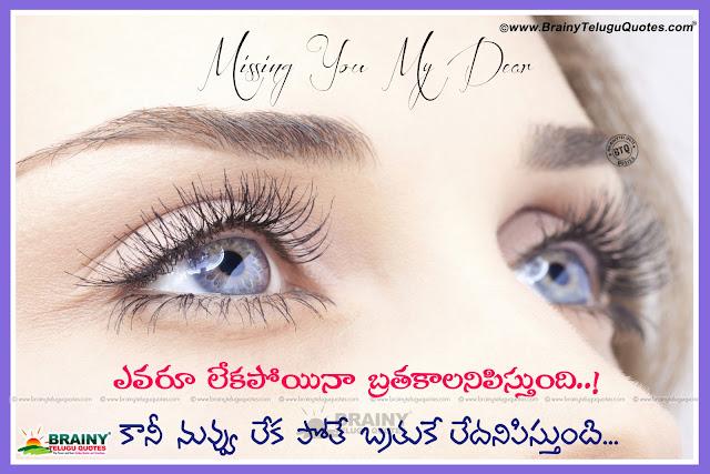 telugu love quotes, best telugu love poetry in Telugu, Telugu love Quotes,best Telugu love Messages