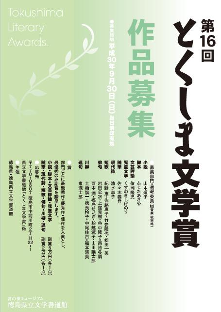 徳島県立文学書道館インフォメー...